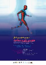 سومین کنگره بین المللی علوم ورزشی و سلامت