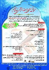 همایش ملی میراث قرآنی تبرستان