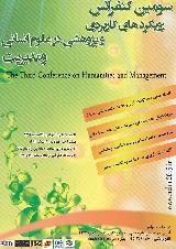 سومین همایش رویکردهای کاربردی و پژوهشی در علوم انسانی و مدیریت