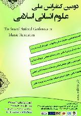 دومین همایش علوم انسانی اسلامی