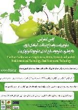 اولین کنفرانس علوم زراعت و اصلاح نباتات، گیاهان دارویی، دام، علوم و صنایع غذایی، علوم و تکنولوژی بذر