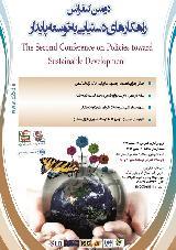 دومین کنفرانس راهکارهای دستیابی به توسعه پایدار