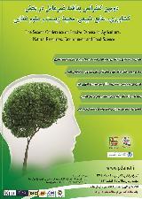 دومین کنفرانس پدافند غیرعامل در بخش کشاورزی، منابع طبیعی، محیط زیست و علوم غذایی
