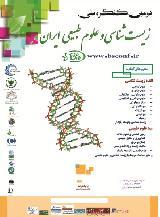 دومین کنگره سراسری زیست شناسی و علوم طبیعی ایران