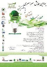 چهارمین همایش سراسری  محیط زیست، انرژی و پدافند زیستی
