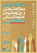 کنفرانس ملی مطالعات هنر و پژوهشهای علوم انسانی