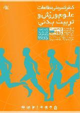 کنفرانس ملی مطالعات علوم ورزش و تربیت بدنی