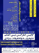 اولین کنفرانس بین المللی علوم پایه و تحقیقات بنیادی