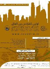 اولین کنفرانس بین المللی شهرسازی، مدیریت و توسعه شهری