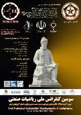 سومین کنفرانس ملی ریاضیات صنعتی