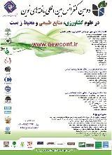 دومین کنفرانس بین المللی یافته های نوین در علوم کشاورزی، منابع طبیعی و محیط زیست