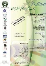 اولین همایش علمی پژوهشی زیست شناسی و علوم باغبانی ایران