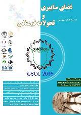 دومین کنفرانس ملی فضای سایبری و تحولات فرهنگی