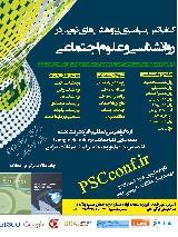 اولین کنفرانس سراسری پژوهشهای نوین در روانشناسی و علوم اجتماعی