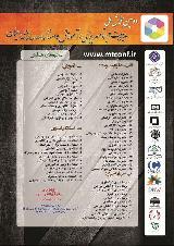 دومین همایش ملی علوم مدیریت و برنامه ریزی، آموزش و استانداردسازی ایران