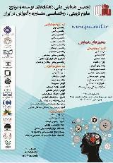 دومین همایش ملی راهکارهای توسعه و ترویج علوم تربیتی ،روانشناسی ، مشاوره و آموزش اسلامی در ایران