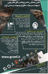 همایش علمی پژوهشی افق های نوین در مهندسی مواد،متالوژی و مهندسی معدن ایران