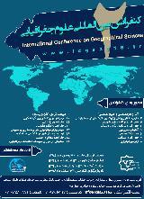 دومین کنفرانس بین المللی علوم جغرافیایی
