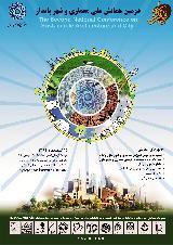 دومین همایش ملی معماری و شهر پایدار