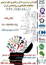 کنفرانس سراسری دانش و فناوری علوم تربیتی مطالعات اجتماعی و روانشناسی ایران