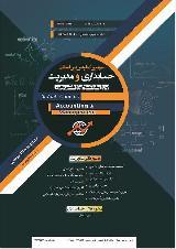 سومین کنفرانس بین المللی حسابداری و مدیریت