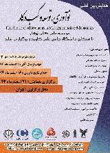همایش بین المللی نوآوری توسعه و کسب وکار