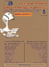 اولین کنگره ملی توانمند سازی جامعه در حوزه جامعه شناسی و مطالعات اجتماعی و فرهنگی