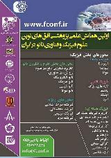 اولین همایش علمی پژوهشی افق های نوین علوم فیزیک و فناوری نانو در ایران