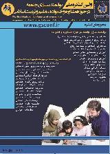 اولین کنگره ملی توانمند سازی جامعه در حوزه مشاوره ، خانواده و تعلیم و تربیت اسلامی