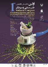 نخستین کنگره ملی دانشجویی طب سنتی و سرطان، مهر ۹۵