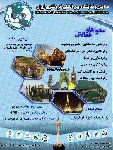 همایش و نمایشگاه بین المللی گردشگری ایران