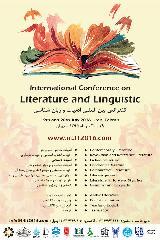 کنفرانس بین المللی ادبیات و زبان شناسی