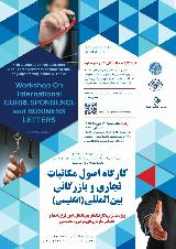 کارگاه اصول مکاتبات تجاری و بازرگانی بین المللی (انگلیسی)