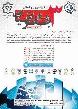 سومین کنفرانس بین المللی علوم جغرافیایی