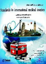 STANDARDS IN INTERNATIONAL MEDICAL TOURISM