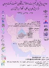 دومین همایش ملی تجهیزات و مواد آزمایشگاهی صنعت نفت ایران  دانشگاه تهران