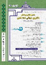 هفتمین اجلاس بین المللی دکترین جهانی دهه غدیر