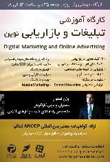کارگاه تبلیغات و بازاریابی نوین (دیجیتال مارکتینگ)