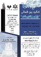 کنگره بین المللی زبان و ادبیات