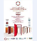 کنفرانس بین المللی مدیریت تغییر و تحول
