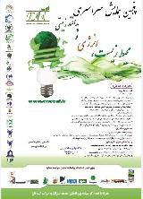 پنجمین همایش سراسری محیط زیست ، انرژی و پدافند زیستی