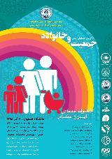 همایش ملی جمعیت و خانواده