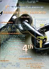 چهارمین كنفرانس بین المللی اقتصاد در شرایط تحریم