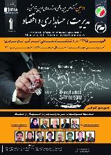 اولین کنفرانس بین المللی دستاوردهای نوین پژوهشی در مدیریت، حسابداری و اقتصاد