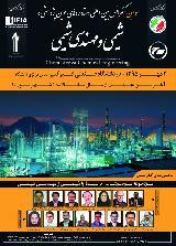 سومین کنفرانس بین المللی دستاوردهای نوین پژوهشی در شیمی و مهندسی شیمی