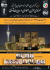 سومین کنفرانس بین المللی دستاوردهای نوین پژوهشی در مهندسی عمران، معماری و مدیریت شهری