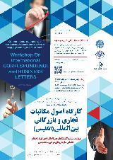 کارگاه اصول مکاتبات تجاری و بازرگانی بین المللی