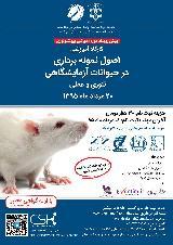 کارگاه آموزشی اصول نمونه برداری در حیوانات آزمایشگاهی