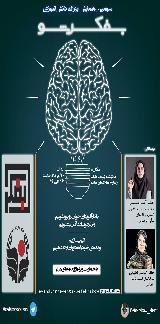 سومین همایش کارآفرینانه دانشآموزی بفکرشو شریف