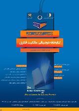 دومین کنفرانس ملی کتابخانه دیجیتالی: مالکیت فکری